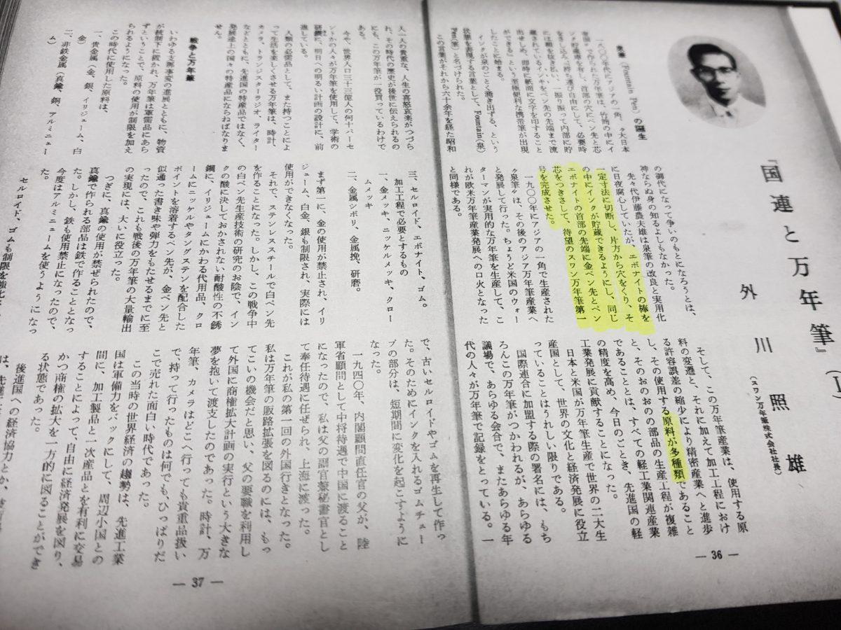 画像 外川照雄(1966)「国連と万年筆」日本国際連合協会編『国連』