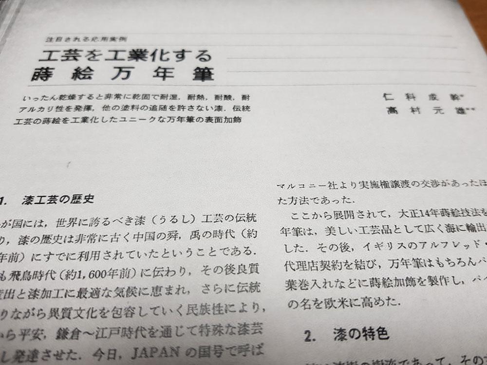 画像 仁科成幹,高村元雄「工芸を工業化する蒔絵万年筆」