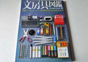 市浦潤責任編集(1984)『文房具図鑑 さあ、いっしょに、いい文房具みつけませんか?』 ステレオサウンド社