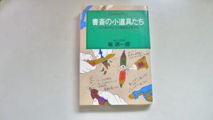 堀源一郎『書斎の小道具たち』