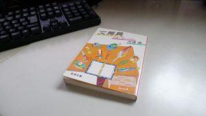 市浦潤(1986)『文房具』新潮文庫