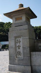 画像 神宮橋