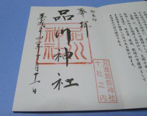 画像 品川神社の御朱印