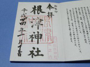 画像 根津神社の御朱印