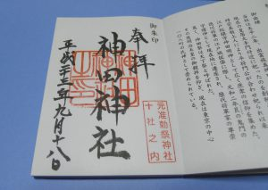 画像 神田神社の御朱印
