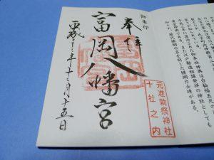 画像 富岡八幡宮の御朱印
