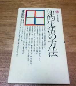 渡部昇一(1976)『知的生活の方法』講談社現代