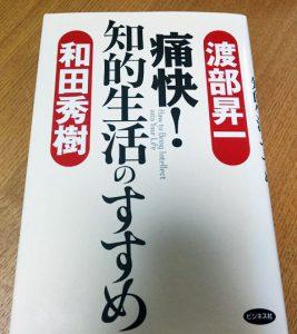 渡部昇一・和田秀樹(2001)『痛快!知的生活のすすめ』ビジネス社