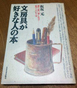 板坂元(1989)『文房具が好きな人の本 選び、使い、楽しむコツ-私のこだわり方』日本実業出版社