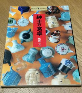 板坂元(1996)『紳士の食卓』