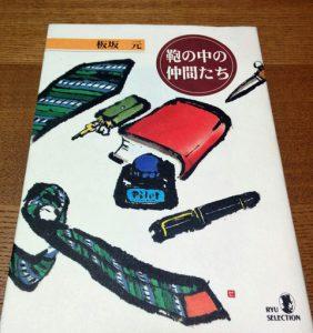 板坂元(1997)『鞄の中の仲間たち』経済界