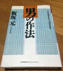 板坂元(1993)『男の作法』日本能率協会マネジメントセンター