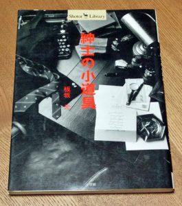 板坂元(1993)『紳士の小道具』