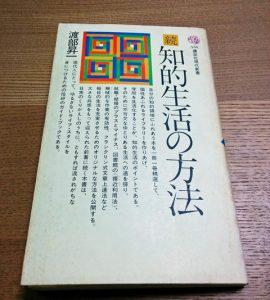 渡部昇一(1979)『続・知的生活の方法』講談社現代新書
