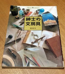 板坂元(1994)『紳士の文房具』