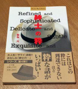 板坂元(1998)『紳士の粋』