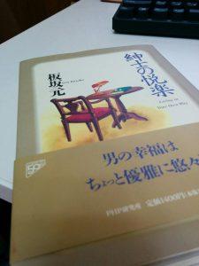 板坂元(1996)『紳士の悦楽』PHP研究所