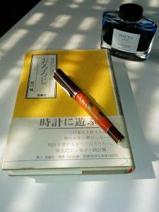 画像 松山猛(1994)『おろろじ』風塵社