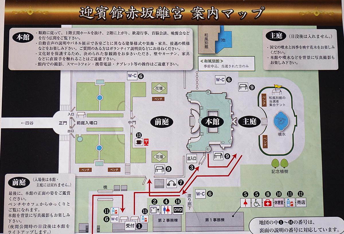 画像 迎賓館赤坂離宮案内マップ